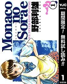 Monacoの空へ【期間限定無料】 1 (ヤングジャンプコミックスDIGITAL...
