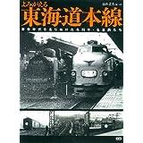 よみがえる東海道本線: 黄金時代を走りぬけた名列車・名車両たち