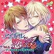 『アイドルだって恋をする』Vol.2 クール過保護(アイドル)×天然ぽやぽや(アイドル)の秘密の関係