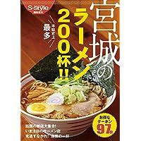 宮城のラーメン200杯!!