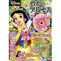 ディズニープリンセス 2009年 02月号 [雑誌]