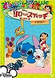 リロ&スティッチ ザ・シリーズ/ドラウジー [DVD]