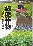 緑肥作物 とことん活用読本