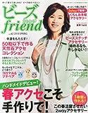 ビーズ friend (フレンド) 2014年春号 [雑誌] 画像