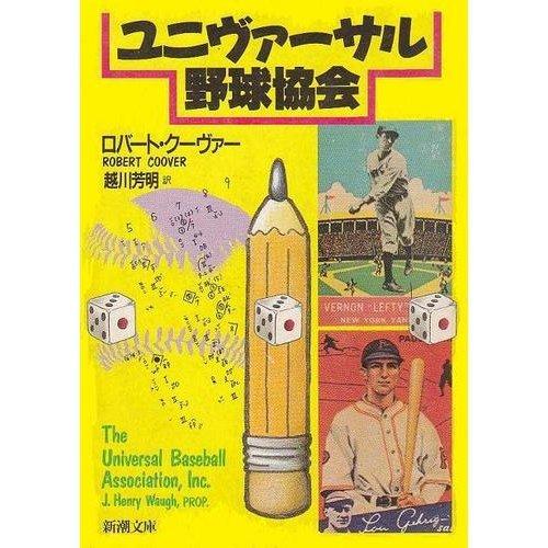 ユニヴァーサル野球協会 (新潮文庫)の詳細を見る