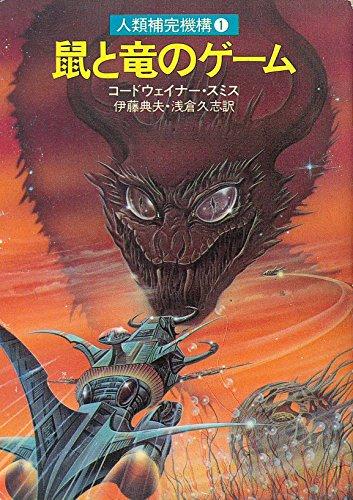 鼠と竜のゲーム―人類補完機構1 (1982年) (ハヤカワ文庫―SF)の詳細を見る