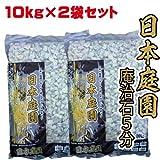 純和風玉砂利「日本庭園 庵治石5分(12?20?)」10kg×2袋