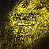 稲川淳二の怪談 MYSTERY NIGHT TOUR  Selection12 「黄色いトンネル」 画像