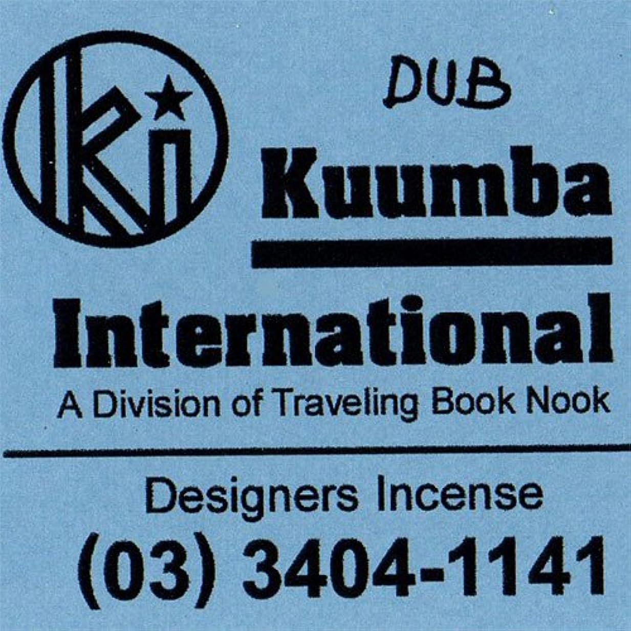 警報カエル受粉者KUUMBA/クンバ『incense』(DUB) (Regular size)