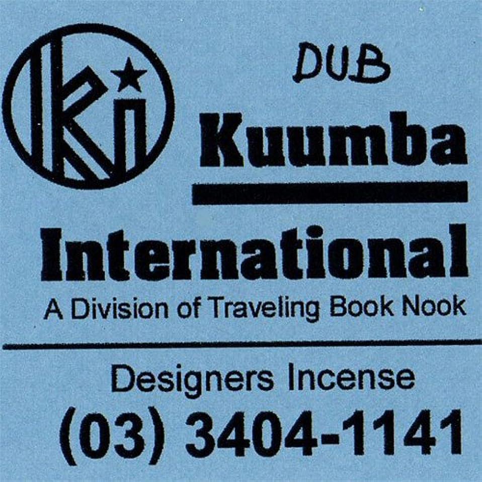 ショッキング平日インデックスKUUMBA/クンバ『incense』(DUB) (Regular size)