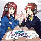 ラジオCD「あなたと!ときめきメモリアル」vol.1