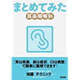 耳鼻咽喉科 (シリーズ まとめてみた)