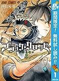 ブラッククローバー【期間限定無料】 1 (ジャンプコミックスDIGITAL)