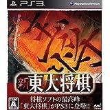 新 東大将棋 - PS3