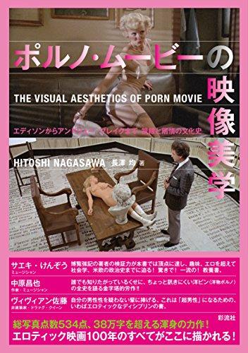 ポルノ・ムービーの映像美学: エディソンからアンドリュー・ブレイクまで 視線と扇情の文化史