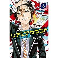リアルアカウント(6) (週刊少年マガジンコミックス)