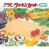 ゴムまな板アサヒクッキンカット 家庭用 3L(450×250×15mm)