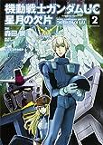 機動戦士ガンダムUC 星月の欠片 (2) (カドカワコミックス・エース)