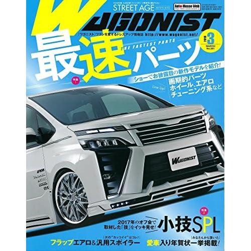 WAGONIST(ワゴニスト) 2018年 03 月号 [雑誌]