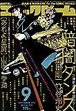 月刊コミックビーム 2015年 9月号[雑誌]