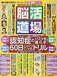 脳活道場 vol.19 2018年 3 月号 [雑誌]