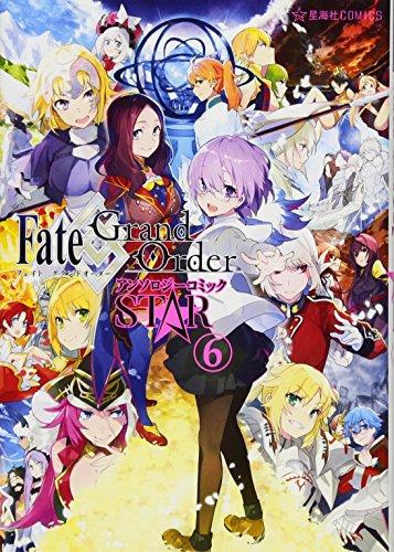 Fate/Grand Order アンソロジーコミック STAR(6) (星海社COMICS)の詳細を見る