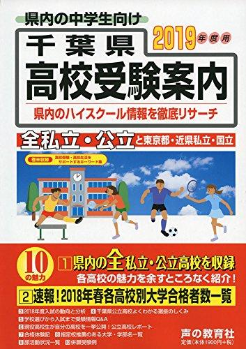 千葉県高校受験案内 2019年度用