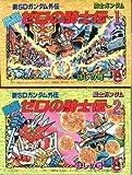 騎士ガンダム魔龍ゼロの騎士伝 -新SDガンダムが外伝- 1~最新巻(コミックボンボン) [マーケットプレイス コミックセット]