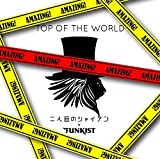 【Amazon.co.jp限定】TOP OF THE WORLD(メイキング&インタビュー映像収録エムカード付き)