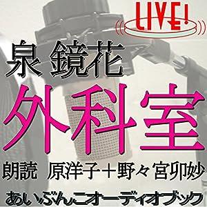 Amazon.co.jp: 外科室(アイ文庫...