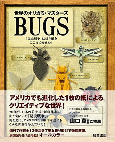 世界のオリガミマスターズ BUGS 「昆虫戦争」は折り紙をここまで変えた!の詳細を見る