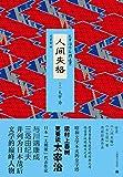 人?失格 (Chinese Edition)