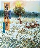 鹿踊りのはじまり (日本の童話名作選)