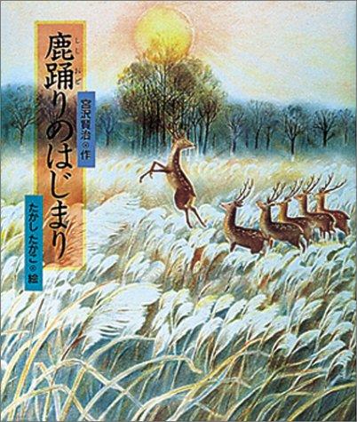 鹿踊りのはじまり (日本の童話名作選)の詳細を見る