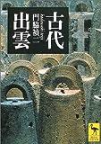 古代出雲 (講談社学術文庫) 画像