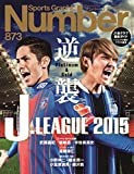 Number(ナンバー)873号 逆襲。Jリーグ2015 (Sports Graphic Number(スポーツ・グラフィック ナンバー))