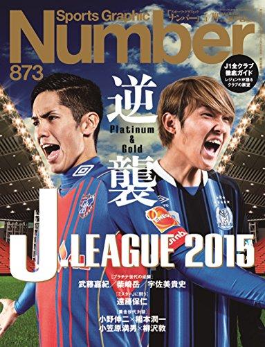 Number(ナンバー)873号 逆襲。Jリーグ2015 (Sports Graphic Number(スポーツ・グラフィック ナンバー))の詳細を見る