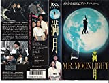 満月‾MR.MOONLIGHT [VHS]