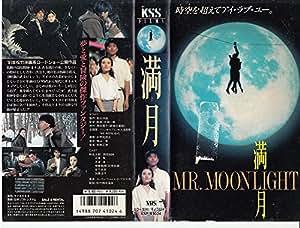 満月‾MR.MOONLIGHT [VHS]