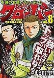 クローバー 8 (秋田トップコミックスW)