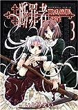 断罪者―Tetragrammaton labyrinth (3) (Gum comics)