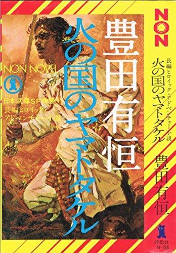 火の国のヤマトタケル (1981年) (ノン・ノベル―日本武尊SF神話)