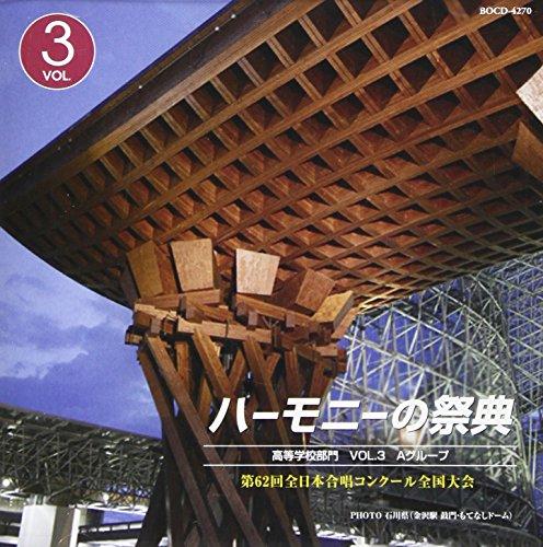 ハーモニーの祭典2009 高等学校部門 vol.3「Aグループ」No.12~16