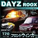 新発売 ☆ デイズ ルークス DAYZ ROOX B21系 フロント ウインカー球 T20 CREE LED 30W効率 2個セット