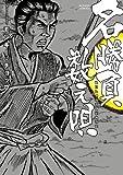 名勝負数え唄 (アクションコミックス)