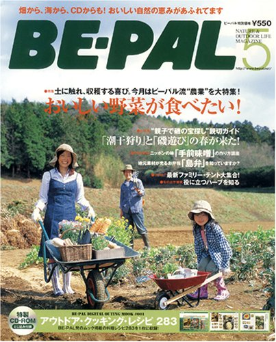 BE-PAL(ビ-パル) 2017年 05 月号 [雑誌]