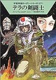 テラの剣闘士 (ハヤカワ文庫SF (1835)―宇宙英雄ローダン・シリーズ 277)