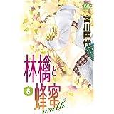 林檎と蜂蜜walk 8 (マーガレットコミックス)