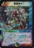 デュエルマスターズ 【DM-26】 超絶神ゼン 【ベリーレア】