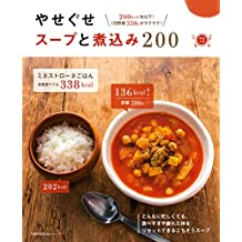 やせぐせスープと煮込み200 (主婦の友生活シリーズ)